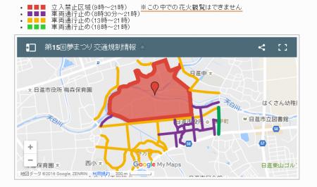 日進夢花火 交通規制