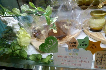 """アレルギー対応のケーキ屋さん"""" 天使の庭"""