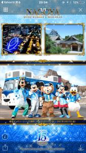 東京ディズニーリゾートとLINEでお友だちになり、「名古屋まつり」と話しかけると、 もれなく「名古屋市オリジナルスマートフォン専用壁紙」 をプレゼントいたします。 (公式LINEアカウント名:東京ディズニーリゾート)
