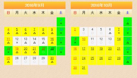 長島スパーランド周辺ホテル 旅籠屋カレンダー