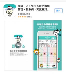 気象病 アプリ「頭痛~る」