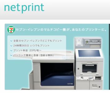外出先でクーポンを印刷できる機械