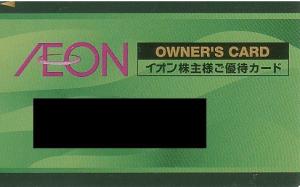 イオンオーナーズカード