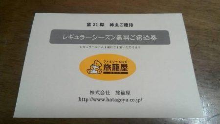 長島スパーランド周辺ホテル 旅籠屋株主優待券