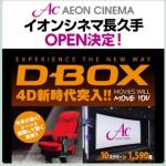 イオン長久手の映画館は4D オープンは12月9日に決定!