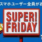 【並ばないでもらう技】ソフトバンクユーザーなら金曜日は牛丼無料!31・ドーナツも♪