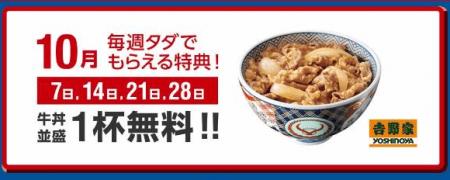 ソフトバンク 牛丼無料