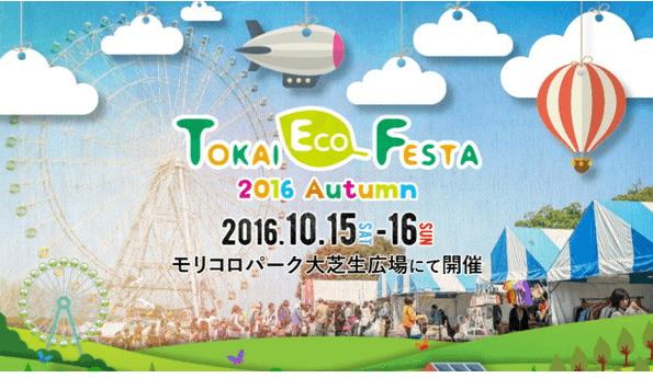tokai eco festa 東海エコフェスタ