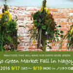 Go Green Market 2016 in Nagoyaはいつ?場所は?ゴーグリーンマーケット名古屋行って来ました♪