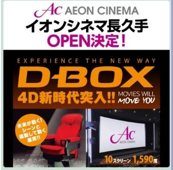 イオン長久手 映画館 4D