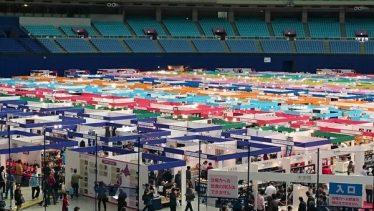 ドームやきものワールド 2016