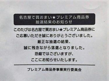 プレミアム商品券落選ハガキ