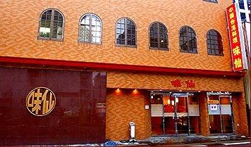 味仙の台湾ラーメン 今池店