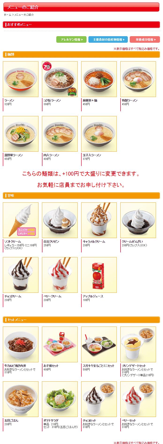 名古屋めし スガキヤ メニュー