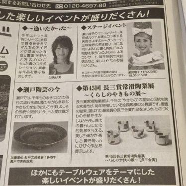 ドームやきものワールド ゲストは瀬川瑛子さん