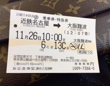 名古屋 金券ショップ利用でアーバンライナーをお得に乗る