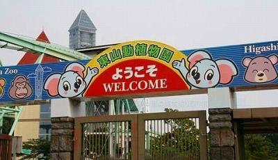 【速報】東山動植物園が鳥インフルエンザで今日11日から休園・再開は?植物園は?