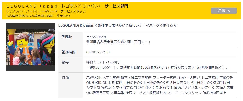 レゴランド ジャパン・名古屋の採用