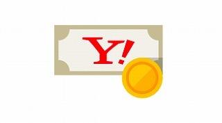 Yahoo!マネー(ヤフーマネー)とは?メリットやデメリット まとめ
