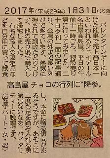 名古屋タカシマヤ バレンタイン チョコ報道