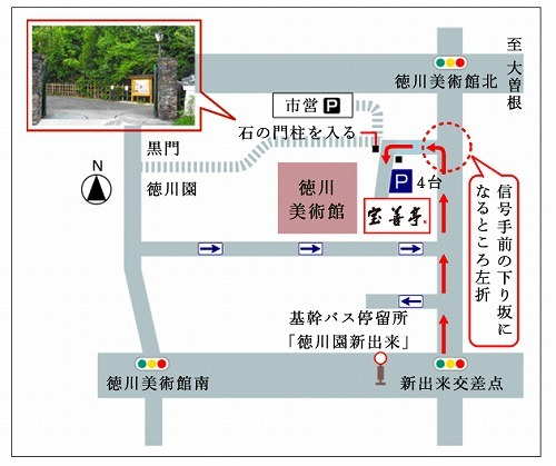 徳川美術館 宝善亭 駐車場