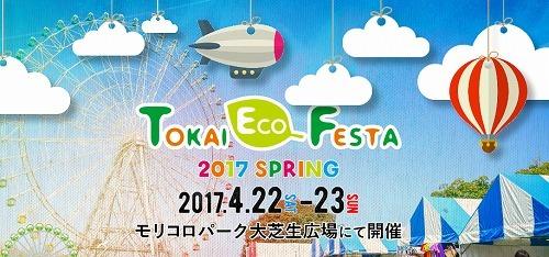 東海エコフェスタ 2017の日程