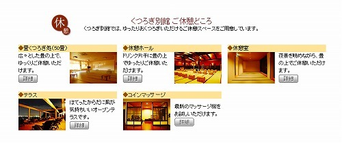 名古屋の格安宿泊施設 竜泉寺の湯
