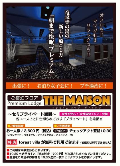 竜泉寺の湯宿泊フロア「THE MAISON」の利用方法