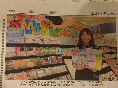 SMAPの聖地 タワーレコード大高店 行き方