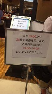 タカシマヤ ケートタワーモール ミート矢澤発券機と待ち時間