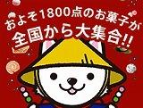 菓子博2017(三重)赤福の限定品が抽選へ!販売方法変更・混雑まとめ