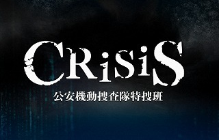 クライシス