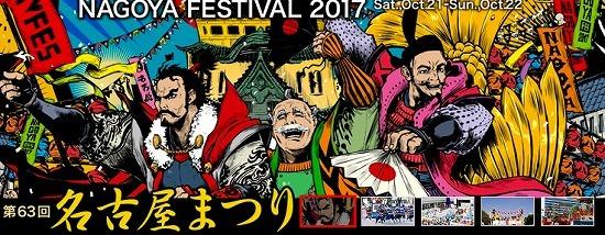 名古屋まつり2017日程 見どころ