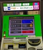 【画像で説明】新幹線の回数券 指定席を券売機で取る方法・もうみどりの窓口に並ばない!