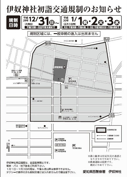 伊奴神社名古屋市交通規制