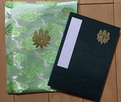 熱田神宮の御朱印帳の購入場所・受付時間・金額や種類は?袋や正月は?まとめ