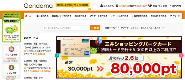ららぽーと名古屋みなとアクルスカードで8,000円分のポイントが貰える