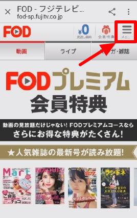 FOD(フジテレビオンデマンド)の解約退会手順