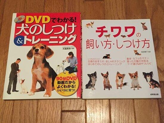 犬の躾本でしつけはできるの?