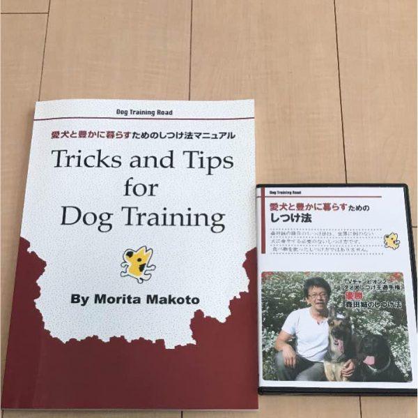 森田誠犬の躾教材