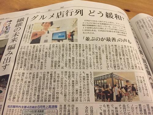 ミート矢澤の予約発券機時間