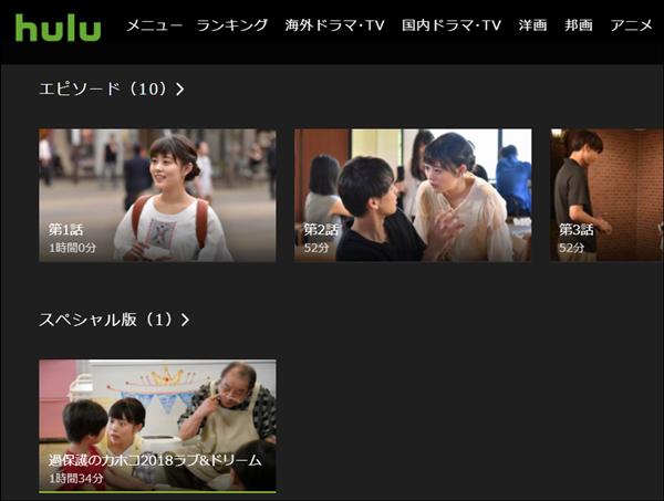 過保護のカホコ スペシャル 動画はdailymotion?無料視聴できました!