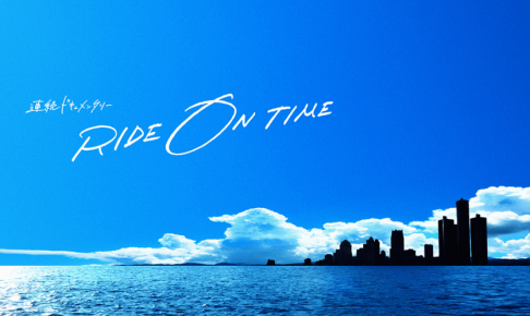 キンプリRIDE ON TIME#2 『苦い記憶』動画見逃し配信が無料!再放送はある?