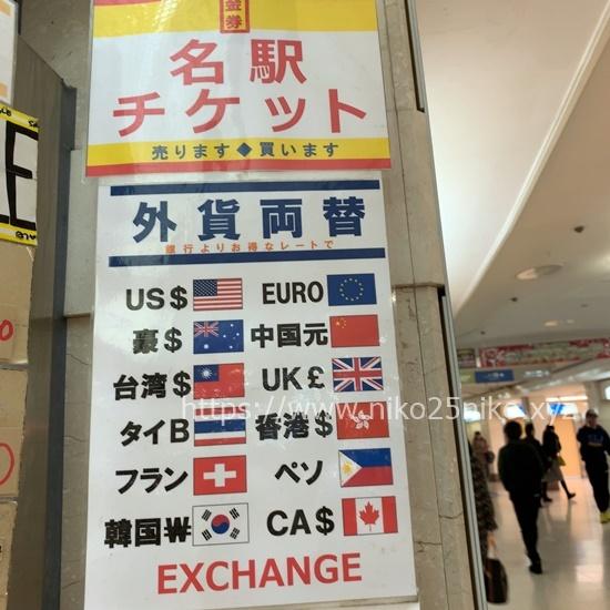 名古屋駅で外貨両替できる名駅チケット