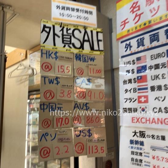 名古屋駅で外貨両替の安いところ