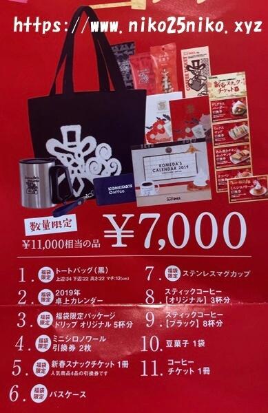 コメダの福袋7000円(税込)の中身