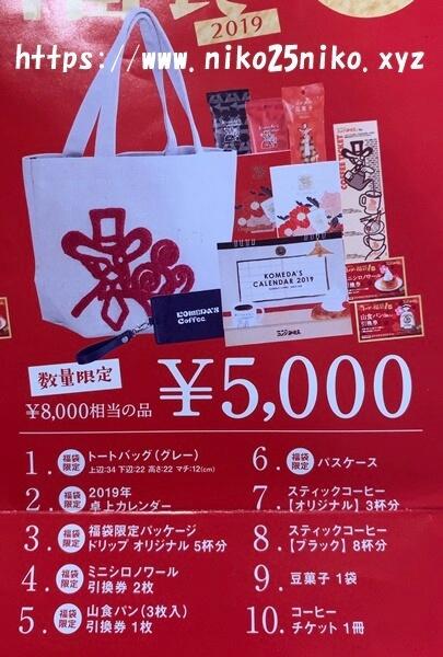 コメダの福袋5000円(税込)の中身