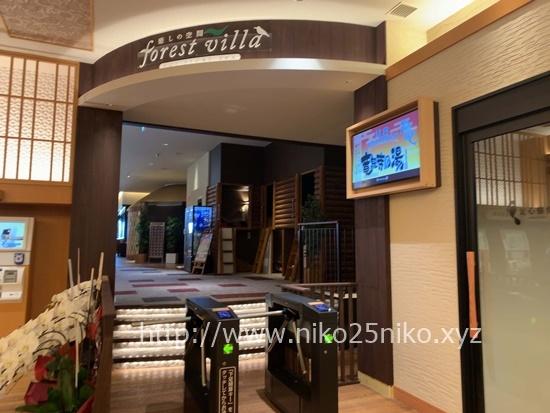 竜泉寺の湯守山店岩盤浴の入り口