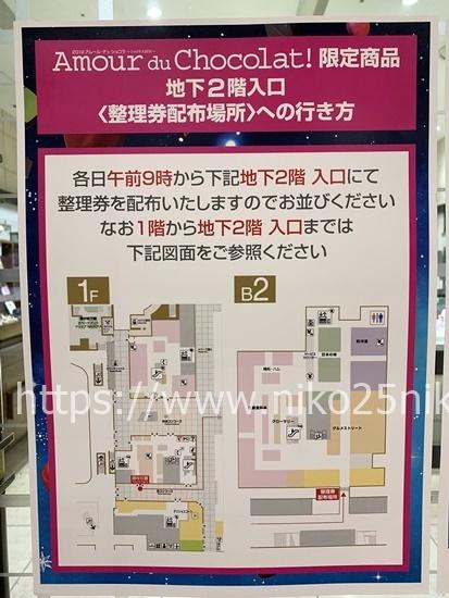 タカシマヤ名古屋バレンタイン2019限定品引換券の場所の地図