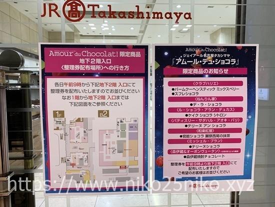 タカシマヤ名古屋バレンタイン2019限定品引換券の場所